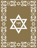 边界大卫设计花卉犹太星形 库存照片