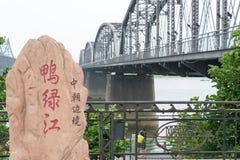 辽宁,中国- 2015年7月28日:在鸭绿江Sho的边界纪念碑 库存照片
