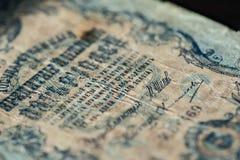 过时钞票在五俄罗斯卢布1909年 库存图片