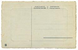 返回明信片俄语葡萄酒 库存图片