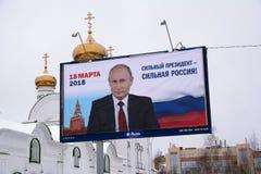 选举前海报在俄罗斯 图库摄影