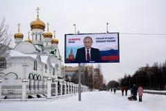 选举前海报在俄罗斯 库存图片