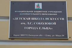 选出/利佩茨克州,俄罗斯- 2017年5月09日:城市儿童` s艺术学校通知  库存照片
