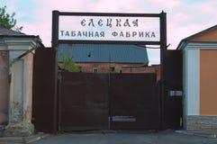 选出/利佩茨克州,俄罗斯- 2017年5月09日:老烟草工厂 库存照片