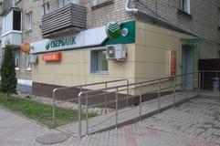 选出/利佩茨克州,俄罗斯- 2017年5月09日:Sberbank大厦  免版税库存照片