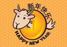 逗人喜爱的山羊和古老中国硬币农历新年的 库存图片