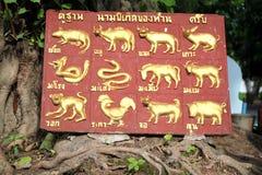 12黄道带在泰国 免版税库存照片