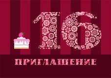邀请,十六,莓蛋糕,俄语,传染媒介 库存图片