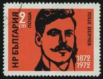 邮票保加利亚 图库摄影