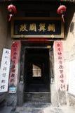 郑州Tianxiang博物馆 库存照片