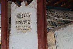 采法特,以色列- 2015年6月24日:犹太教教士Nachum Ish Gamzu坟茔在采法特,以色列 教堂神圣对犹太peopl 库存照片