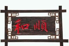 重庆著名镇'磁器口同边匾 库存图片