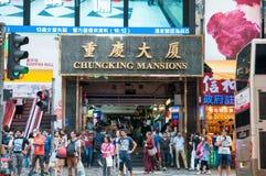重庆豪宅,香港 免版税库存照片