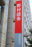 野村证券日本 免版税库存照片