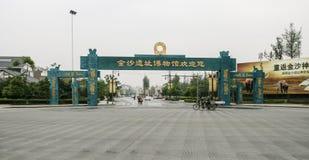 金沙站点公园在成都,瓷 免版税库存图片