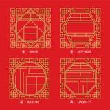 金黄中国传统窗架样式祝福词 向量例证