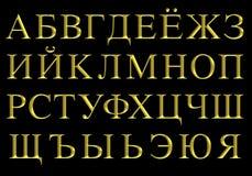 金黄被刻记的俄语字母字法集合 免版税库存图片