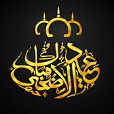 金黄阿拉伯书法文本Eid AlAdha庆祝 免版税库存照片