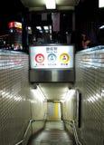 银座地铁车站 库存图片