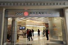银行icbc 图库摄影