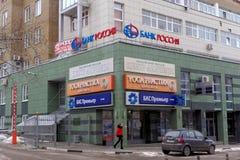 银行Rossiya Nizhny Novgorod 俄国 库存照片