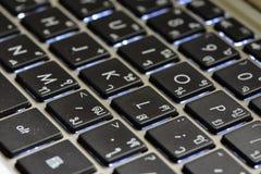 键盘计算机 图库摄影