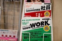 镇工作杂志书是要容易地找到工作的求职者的一个普遍的选择在日本 图库摄影