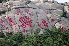 长寿崂山中国 免版税库存照片