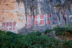 长江三峡瞿塘峡峭壁石头拷贝 库存图片