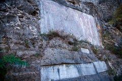 长江三峡瞿塘峡峭壁石头拷贝 库存照片