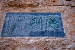 长江三峡瞿塘峡峭壁石头拷贝 图库摄影