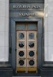 门在乌克兰的议会中 库存照片