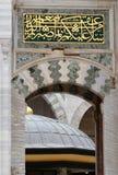 门道入口清真寺 免版税库存图片