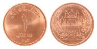 阿富汗阿富汗尼的硬币 免版税图库摄影