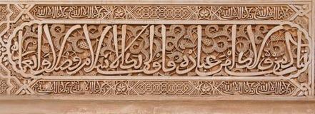 阿尔汉布拉阿拉伯板刻石头 图库摄影