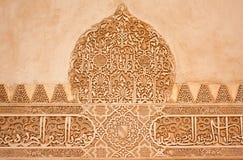 阿尔汉布拉雕刻石头 免版税图库摄影