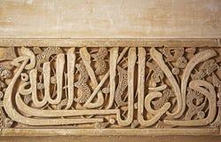 阿尔汉布拉detail4墙壁 库存图片
