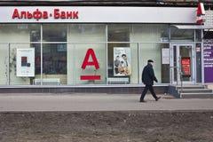 阿尔法银行办公室在莫斯科 库存照片