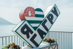 阿布哈兹, 2017年5月02日:我爱加格拉照片点 免版税库存照片