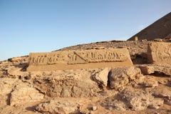 阿布格莱布Simbel在努比亚的心脏 埃及 免版税库存照片