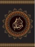 阿拉伯书法文本花卉装饰的backg的赖买丹月Kareem 库存例证