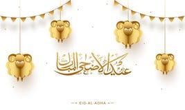 阿拉伯书法文本Eid AlAdha, sacrifi伊斯兰教的节日  向量例证