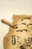 阿拉伯书法纸张 免版税图库摄影