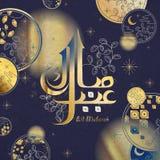 阿拉伯书法设计 库存图片