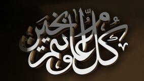 阿拉伯书法问候,'也许您整年很好是' 向量例证