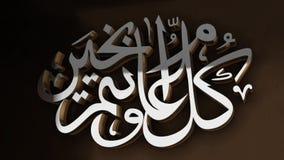 阿拉伯书法问候,'也许您整年很好是' 库存例证