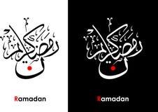 阿拉伯书法问候ramadan文字 皇族释放例证