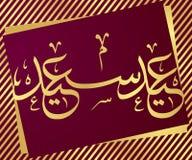 阿拉伯书法 免版税图库摄影