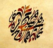 阿拉伯书法 免版税库存图片