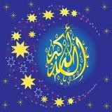 阿拉伯书法 库存照片